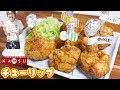【居酒屋かつ】パクっと食べれるチューリップ唐揚げの作り方/飯テロ【kattyanneru】