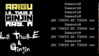 Lyrics Lil Thug E, GINJIN   ARIGU feat  Mrs M