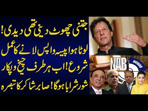 Enough is enough | The process of bringing back looted money has started