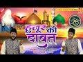 हुज़ूर की दावत - Huzoor Ki Dawat { सुपरहिट इस्लामिक वाक़िआ 2020 } Tasleem Asif   Famous Islamic Waqia