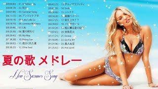夏に聴きたい曲 2019 ♪ღ♫ 夏うた J-Pop メドレー ♪ღ♫ テンションあがる夏ソング ♪ღ♫ JPOP Summer Song 夏の歌 メドレー