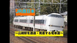 JR西日本 〜山崎駅を通過・発着する電車達〜