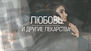 yagiz&hazan [ Любовь и другие лекарства ] AU
