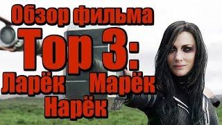 Тор 3: Рагнарёк - Обзор Фильма
