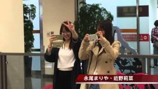 永尾まりや、近野莉菜20160408松山機場到著.