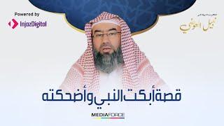قصة أحزنت النبي وأضحكته