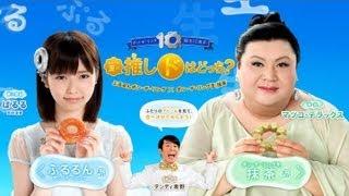 ミスタードーナツ「夏ポンデ」コマーシャル ぱるる(島崎遥香)AKB48 / ...