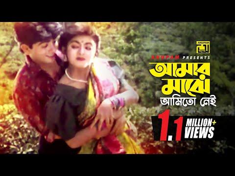 Amar Majhe Amito Ney   আমার মাঝে আমিতো নেই   Naim & Shabnaz   Milu & Sabina Yasmin   Chokhe Chokhe