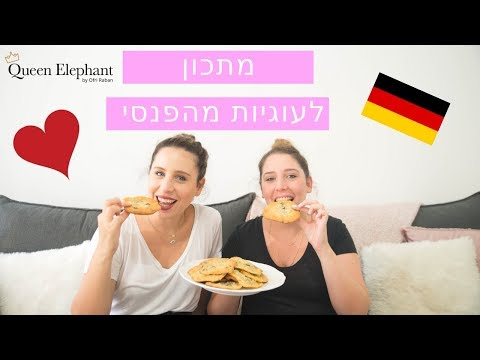❤QueenE Kitchen: מתכון לעוגיות הכי טעימות בעולם!