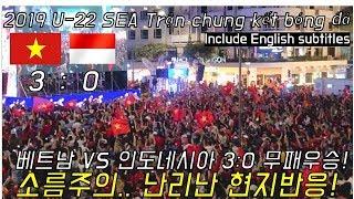 [베트남 호치민] 2019 U-22 SEA 동남아시아 축구 결승 베트남 VS 인도네시아 3:0_60년만의 우승_박항서 퇴장?_난리난 현지반응