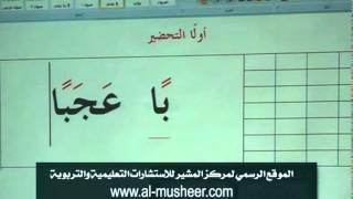 7 - التبيان في إتقان القرآن- الشيخ عبدالرحمن بكر