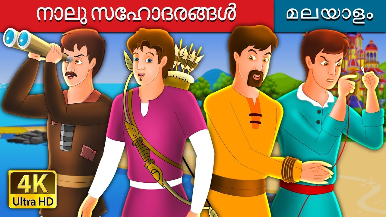 Download നാലു സഹോദരങ്ങൾ | Fairy Tales in Malayalam | Malayalam Fairy Tales