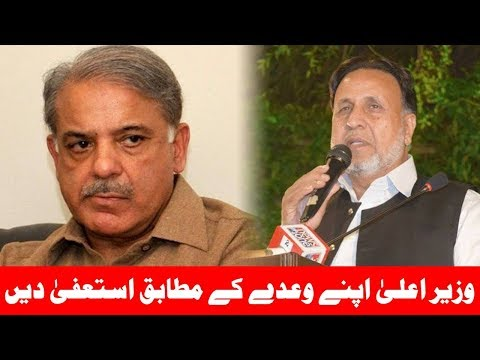 Opposition Leader Mian Mahmood Ur Rasheed News Conference | 6 Dec 2017