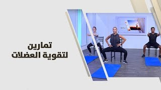 تمارين لتقوية العضلات - روان عبد الهادي