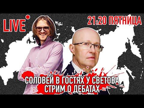 Соловей шульман youtube