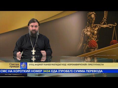 "Отец Андрей Ткачев разгадал код ""коронавирусной"" преступности"