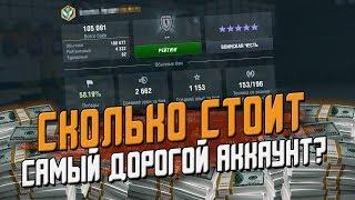 Сколько стоят ВСЕ ПРЕМИУМ танки в игре? Самый дорогой аккаунт / Wot Blitz