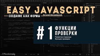 Создание Ajax формы #1 || Easy JavaScript  || Уроки Виталия Менчуковского