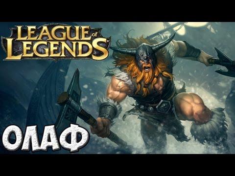 видео: olaf - Яростный викинг | league of legends