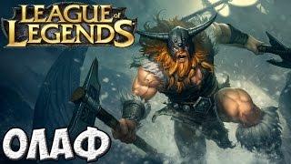 Olaf Яростный викинг League of Legends