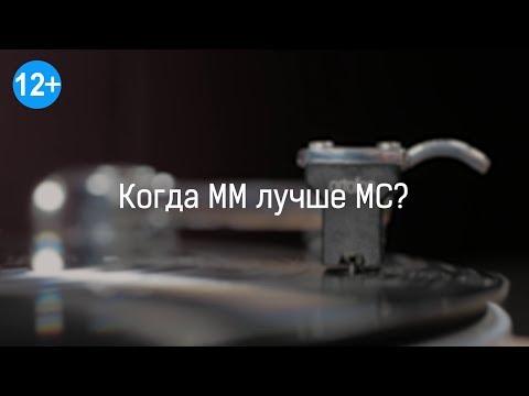 Когда ММ-картридж предпочтительнее, чем МС?