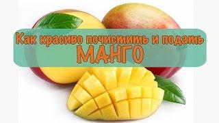 Как красиво почистить  и порезать манго - How to cut the Mango - Советы Пара Пустяков
