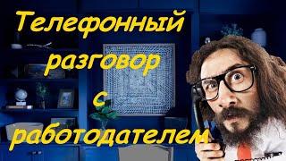 Телефонна розмова з роботодавцем