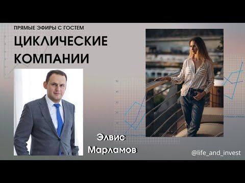 Прямой эфир с гостем: Элвис Марламов, циклические компании
