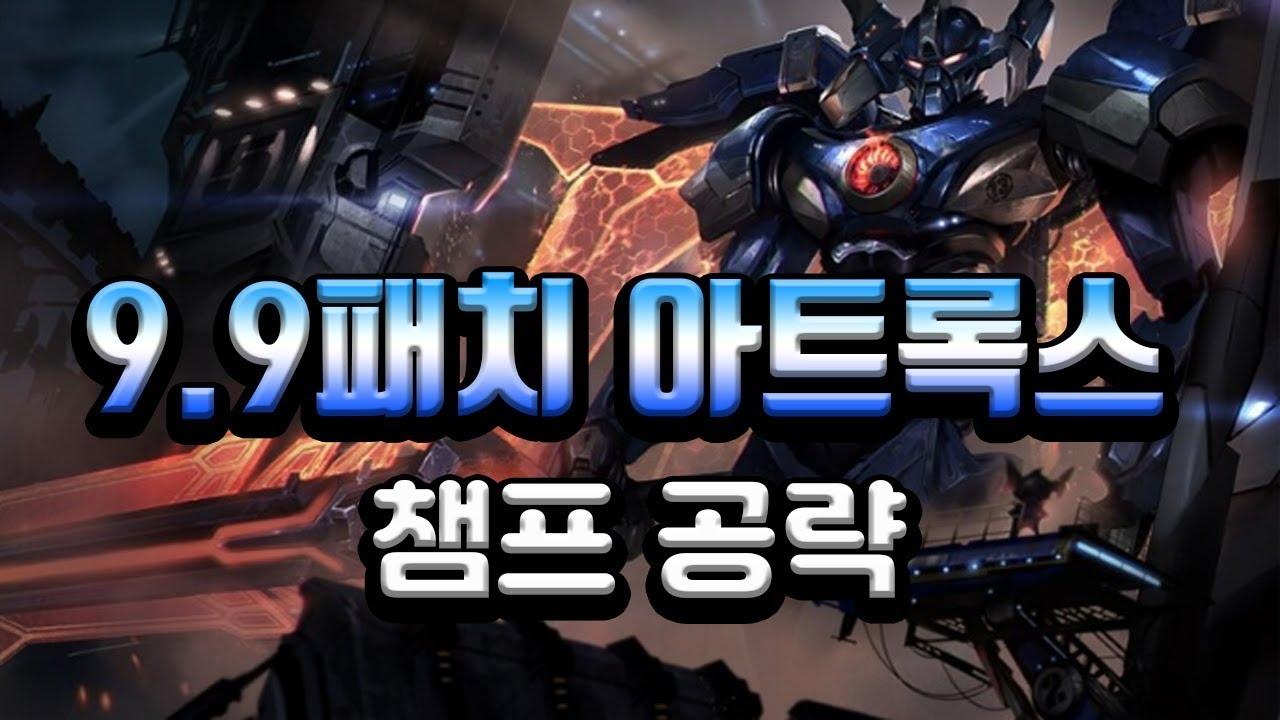 [롤] 9.9패치 아트록스 OP챔등극 챔피언 공략