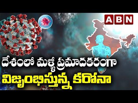 Corona Virus Spreading Started again In India | Maharastra Lockdown Extended | Gujarat Night Kurfew teluguvoice