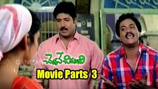Cheppave Chirugali Movie Parts 3/13 - Venu Thottempudi, Ashima Bhalla, Sunil - Ganesh Videos