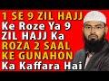 1 Se 9 Zil Hajj Ke Roze Ya 9 Zil Hajj Ka Roza 2 Saal Ke Gunahon Ka Kaffara Hai By Adv. Faiz Syed