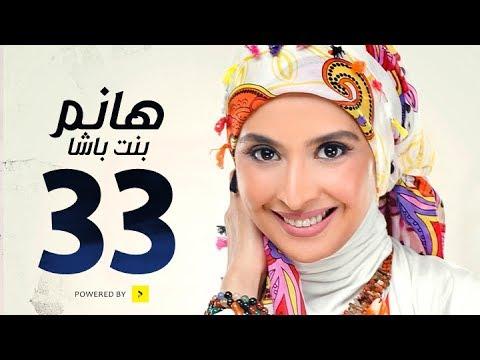 مسلسل هانم بنت باشا # بطولة حنان ترك - الحلقة الثالثة والثلاثون والأخيرة - Hanm Bent Basha Series