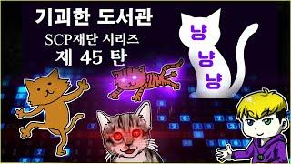 SCP기획 45탄 / 냥냥냥 특집 / SCP-577, SCP-247, SCP-1316 / 총알고양이, 무해한 새끼 고양이, 아기 고양이 루시
