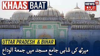 Khaas Baat UP \u0026 Bihar | میرٹھ کی شاہی جامع مسجد میں محدود افراد نے آج ادا کی نمازِ جمعۃ الوداع