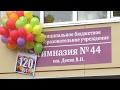 44 ГИМНАЗИИ ИСПОЛНИЛОСЬ 120 ЛЕТ