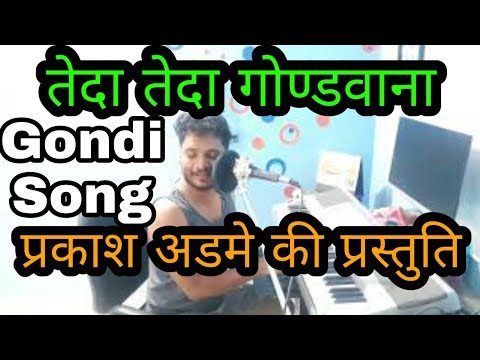 Gondi song with pakku boss rehearsal teda teda gondwana