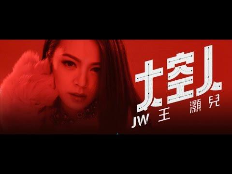 JW 王灝兒 - 太空人 Official Music Video