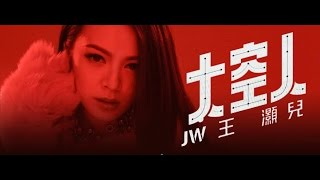 JW 王灝兒 - 太空人 Official Music Video