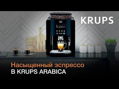 Автоматическая кофемашина Krups Arabica – настоящий эспрессо, каким вы его любите