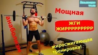 Эффективная тренировка для похудения (сушки). Практикум!