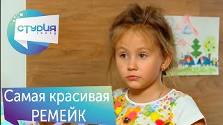 Пермь  12 сезон 'Самая красивая'