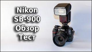 вспышка Nikon SB-900 Тест и обзор