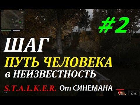 Дежавю Часть #2 - Флешка для Сидоровича - Прохождение Путь Человека. Шаг в неизвестность. Дежавю