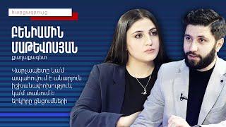 Բենիամին Մաթևոսյան․ դավաճանության, Փաշինյանի հրաժարականի, անցումային կառավարության վարչապետի մասին