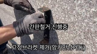 4층간판철거 + 시트지제거 + 유리창청소(백화제거)  …