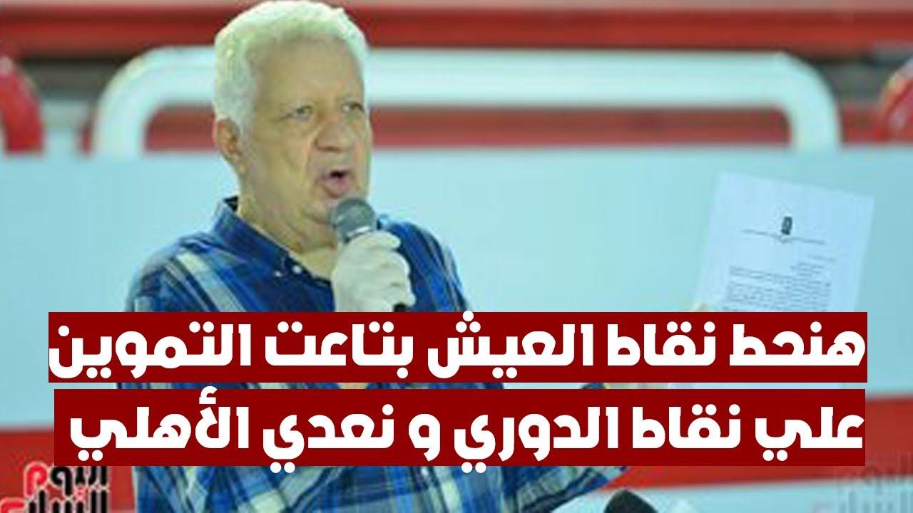 وزارة التموين تكذب مرتضي منصور بسبب شعار نادي القرن الحقيقي