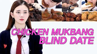 Pretty Girls Who Found Handsome Boys By Chicken Mukbang Blind  Date #MUKBANGBLINDDATE #NEWLOOKDATE13