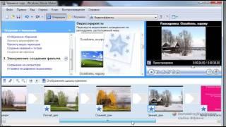 Учимся создавать клип в программе Windows Movie Maker