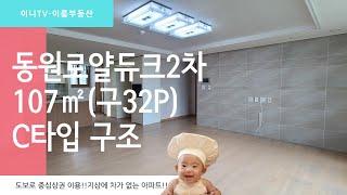 정관 아파트 동원로얄듀크2차 84㎠(구32평) C타입 …